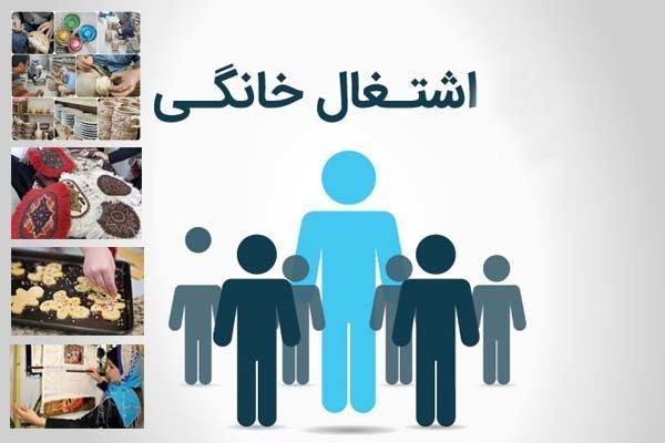 2300 نفر در طرح آموزش مشاغل خانگی چهارمحال وبختیاری ثبت نام کردند