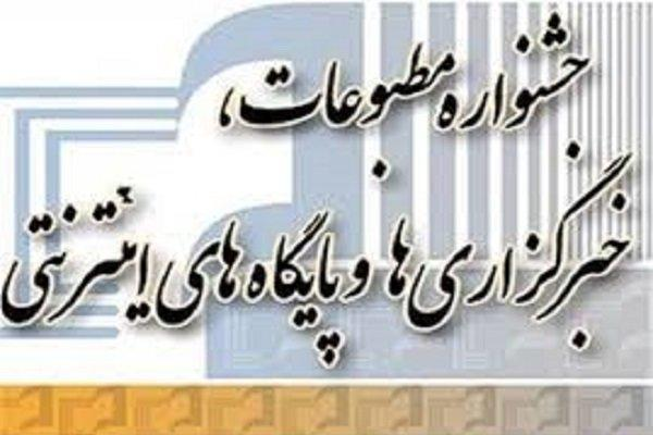 برگزاری جشنواره منطقه ای مطبوعات با جایزه ویژه فرخی یزدی