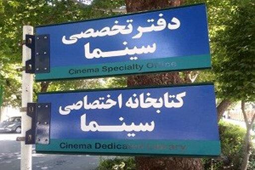راه اندازی کتابخانه تخصصی سینما در اصفهان