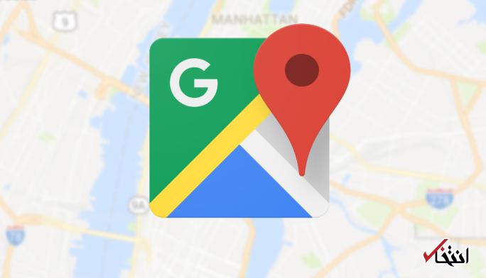 امکان ویژه گوگل مپس نسخه بتا برای رتبه بندی مشاغل با یاری کاربران