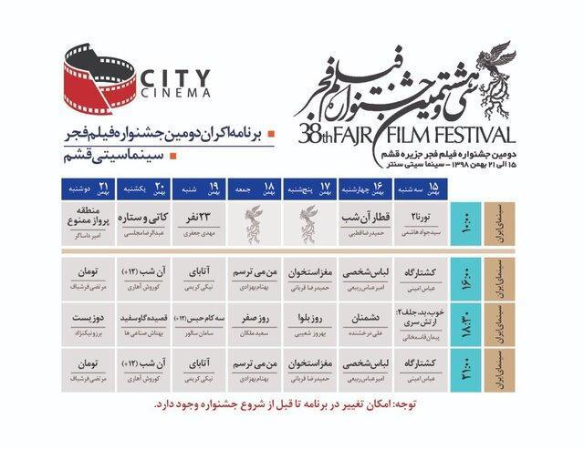 اکران همزمان 18 فیلم جشنواره فیلم فجر در قشم