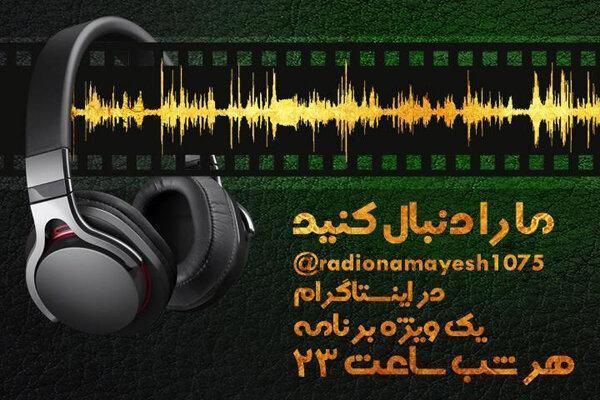 پخش ویژه برنامه اینستاگرامی رادیو نمایش هر شب ساعت 23