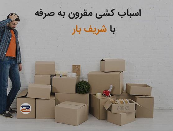 اسباب کشی ارزان و مقرون به صرفه با باربری تهران
