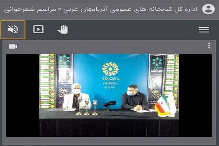 نشست شعرخوانی و مدیحه سرایی در آذربایجان غربی برگزار شد