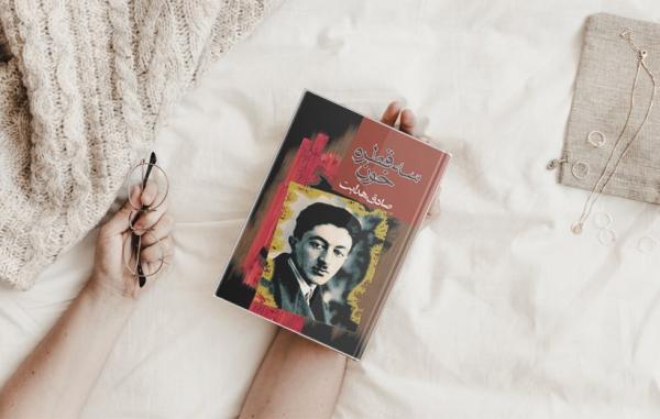 کتاب سه قطره خون؛ روایتی از قلم سورئال صادق راهنمایی
