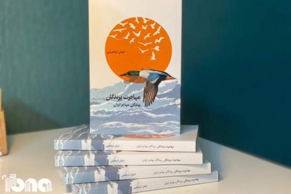رونمایی از کتاب مهاجرت پرندگان، پرندگان مهاجر ایران