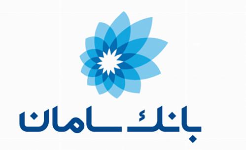شرکت پرداخت الکترونیک سامان باردیگر در تسریع اقدامات بشردوستانه داوطلب شد